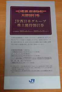 JR西日本グループ・株主優待割引券【京都鉄博入場割引券無】