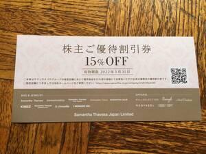 ♪サマンサタバサ株主優待割引券15%OFF 2022/5/31まで