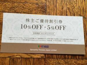 ♪サマンサタバサ株主優待割引券10%OFF・5%OFF② FIT HOUSE 2022/5/31