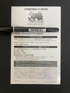 『ウマ箱2』第1コーナー 引換シリアルコード(Blu-rayもおまけ【Amazon限定品】)