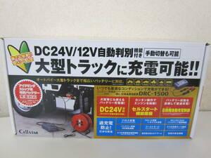 【未使用】 セルスター CELLSTAR カーバッテリー充電器 DC24V/12V自動判別機能付き DRC-1500 激安 爆安 1円スタート