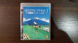 ぼくのなつやすみ3 PS3 北国編