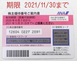 番号通知★ANA株主優待券 11月末期限★全日空