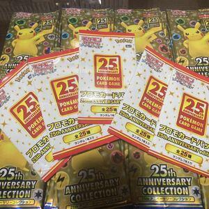 ポケモンカード 25thパック66パック+プロモ5パック