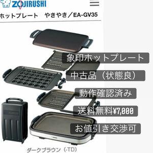 値下★ ZOJIRUSHI ホットプレート 象印ホットプレート EA-GV35 象印 たこ焼き