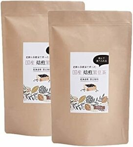 お買い得2袋(1kg) 黒豆茶 国産 食べられる 1kg( 500g x2袋 ) 北海道 煎り黒豆 焙煎 無添加 無塩 無植物油