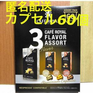 ネスプレッソ 互換カプセル カフェロイヤル 60個 フレーバーコーヒー バニラ キャラメル ヘーゼルナッツ レギュラーコーヒー