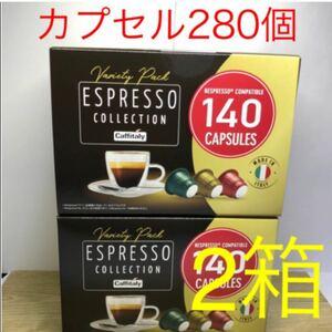 ★280個★CAFFITARY コーヒーカプセル ☆ネスプレッソ互換カプセル エスプレッソ 140カプセル2箱