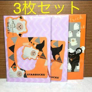 スターバックス ハロウィン2021 ビバレッジカード 3枚セット ブラックキャット ベアリスタゴースト ハロウィン