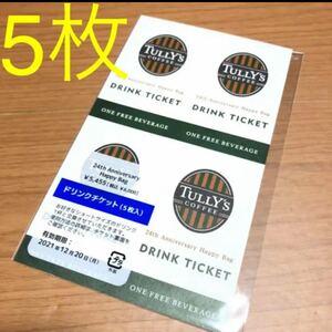 タリーズコーヒー ドリンクチケット 5枚 TULLY'S COFFEEドリンク券 新品未開封