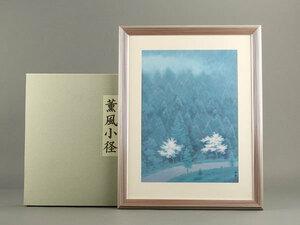 【流】東山魁夷 「薫風小径」全十枚揃え KA501