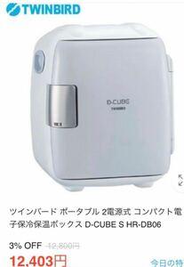 特価残り僅か★ツインバード HR-DB06 2電源式コンパクト電子保冷保温ボックス 車内用冷蔵庫★