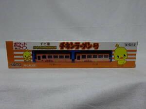 【中古】KATO 14-501-2 チビ電 ぼくの街の路面電車 チキンラーメン号