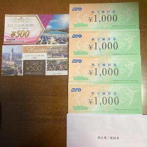 送料無料 H IS株主優待券、ハウステンボス、ラグナシア入場割引券等5,000円分