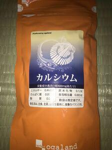 オーガランド サプリメント カルシウム サプリメント ビタミンD 配合 ホタテカルシウム CPP 約3ヶ月分2023.06