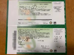 初音ミク マジカルミライ 2021 in TOKYO 幕張メッセ 11/5 昼公演 13:30~ SS席 B4ブロック60番台 企画展入場券付き
