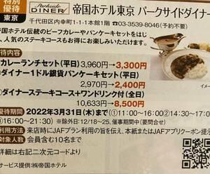 ★とってもお得!★10名分2000円割引!★帝国ホテル東京 パークサイドダイナー★優待期間3/31まで★ペットと喫煙者はおりません