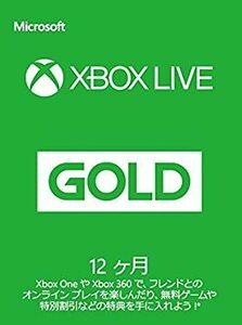 Xbox Live 12ヶ月ゴールド メンバーシップ