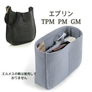 エルメス インナーバック エブリン TPM PM GM バッグインバッグ 収納バッグ エトゥープ ブラック