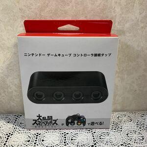 新品未使用  ゲームキューブコントローラ接続タップ スマブラ 任天堂