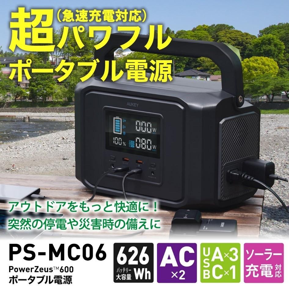 AUKEY(オーキー) 超パワフル(急速充電対応)PS-MC06 最上位機種  ポータブル電源!! 送料無料!!