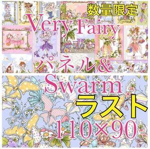 OKU様専用ラストロラライハリス生地☆Very Fairy☆人気の2枚セット