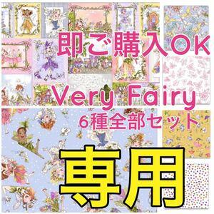 i様専用ロラライハリス生地Very Fairy6種全部セット