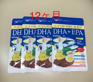 DHA +EPA エゴマ油・亜麻仁油 配合 12ヶ月分 シードコムス サプリメント