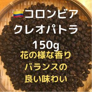 自家焙煎コーヒー豆 コロンビア クレオパトラ 150g 豆又は粉