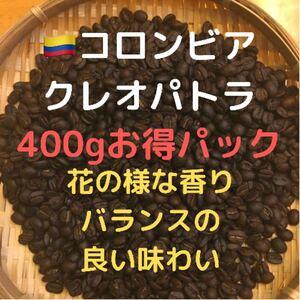 自家焙煎コーヒー豆 コロンビア クレオパトラ 400g 豆又は粉