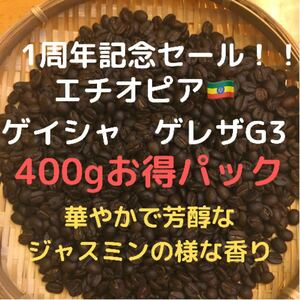 自家焙煎 エチオピア ゲイシャ ゲレザG3 400g豆又は粉