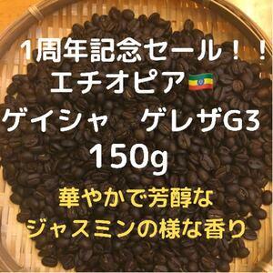 自家焙煎 エチオピア ゲイシャ ゲレザG3 150g匿名配送