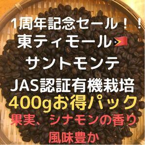 東ティモール サントモンテ JAS認証有機栽培 コーヒー豆 400g