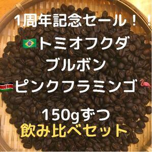 自家焙煎 ブラジル トミオフクダ ブルボン、ピンクフラミンゴ 150g飲み比べ