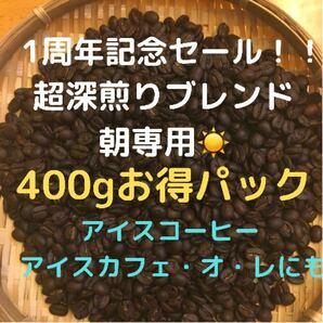 自家焙煎 超深煎りブレンド (朝専用)400g(豆又は粉)匿名配送 五
