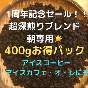 自家焙煎 超深煎りブレンド (朝専用)400g(豆又は粉)匿名配送 七