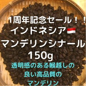 自家焙煎 インドネシア マンデリンシナール150g 豆又は粉 匿名配送