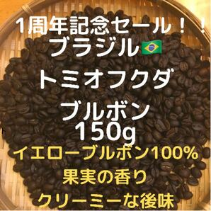 自家焙煎 ブラジル ブルボン 150g 豆又は粉