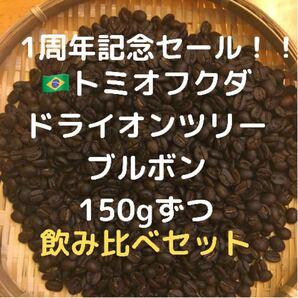 ブラジル トミオフクダ ドライオンツリー、イエローブルボン150gずつ豆又は粉