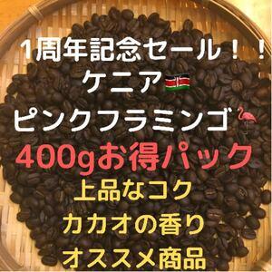 自家焙煎 ケニア ピンクフラミンゴ 400g 豆又は粉