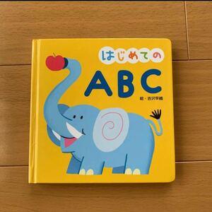 はじめてのABC : おうちのかたといっしょに読む1才からのえほん