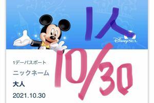 東京ディズニーシーワンデーパスポート10月30日土曜日ハロウィン休日祝日チケット新品未使用
