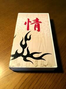 桜 春之丞 情熱 劇団花吹雪 私家版 VHSビデオ 大衆演劇