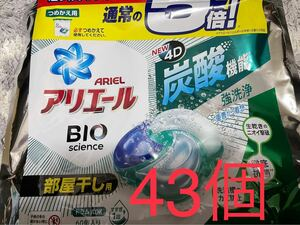 アリエールジェルボール 4D部屋干し用43個
