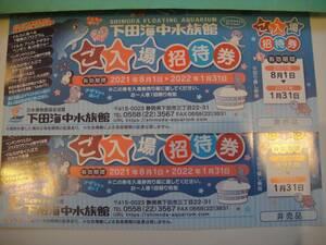■下田海中水族館■ ご入場ご招待券/2枚/2022年1月31日まで有効