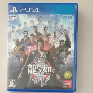 龍が如く 維新 PS4