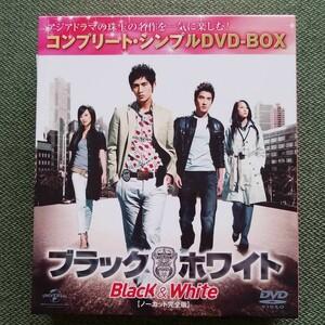 ブラック&ホワイト ノーカット完全版 コンプリート・シンプルDVD-BOX