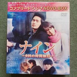ナイン~9回の時間旅行~ コンプリート・シンプルDVD-BOX