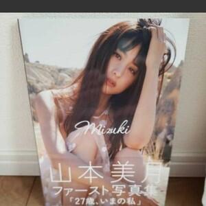 山本美月 写真集 MIZUKI