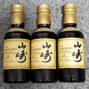 新品未開封 サントリー 山崎 12年 50ml 3本 ミニチュア瓶 ミニボトル